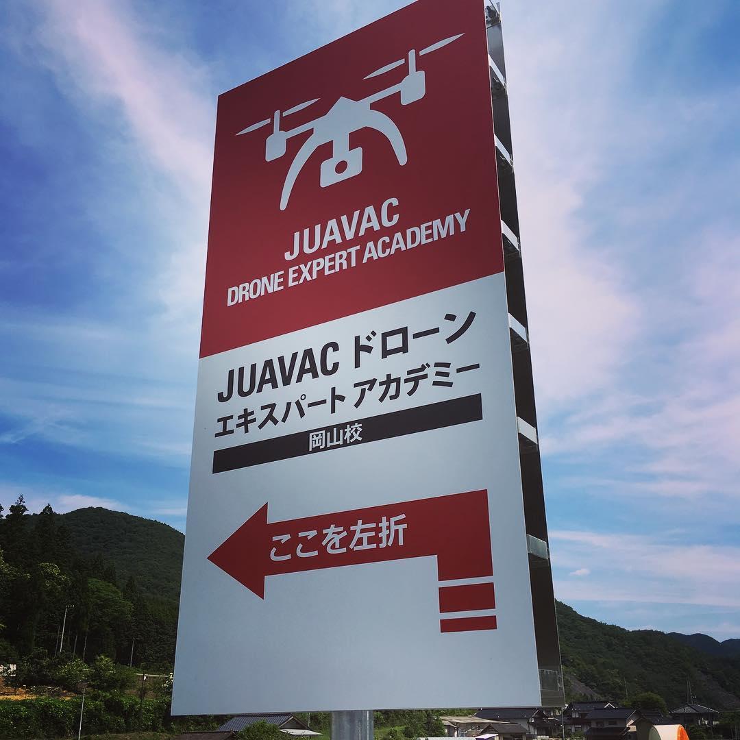 JUAVAC ドローン エキスパートアカデミー
