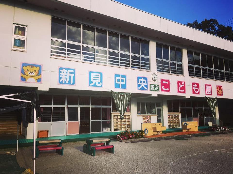 新見中央幼稚園サイン
